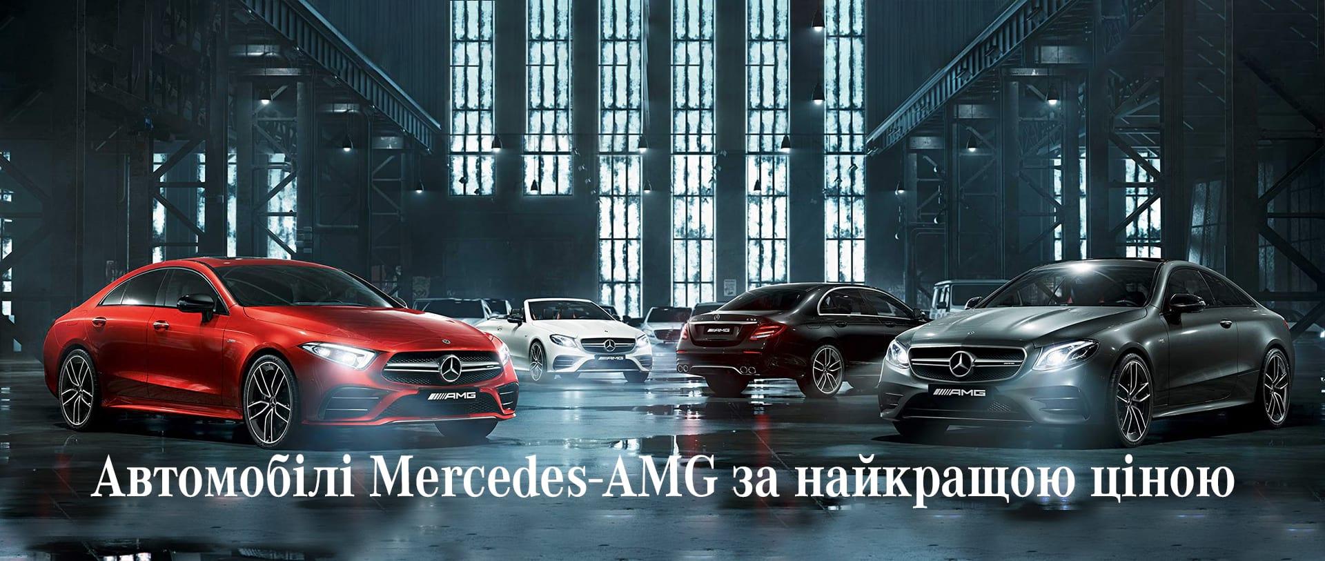 Mercedes–AMG