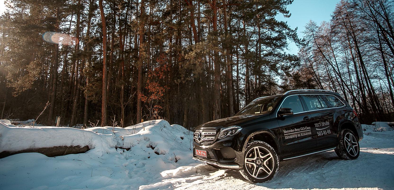 Тест-драйв Mercedes-Benz GLS за городом: роскошный отдых